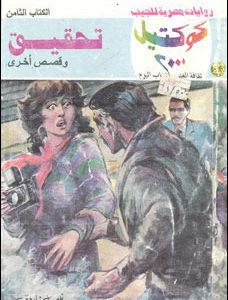 تحميل تحقيق وقصص أخرى (كوكتيل 2000 #8) نبيل فاروق