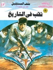 تحميل ثقب في التاريخ (ملف المستقبل #43) نبيل فاروق