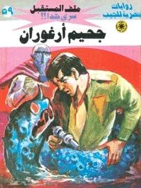 تحميل جحيم أرغوران (ملف المستقبل #59) نبيل فاروق
