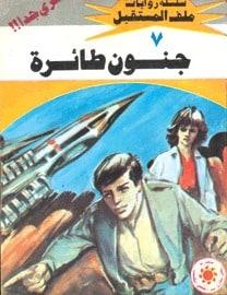 تحميل جنون طائرة (ملف المستقبل #7) نبيل فاروق
