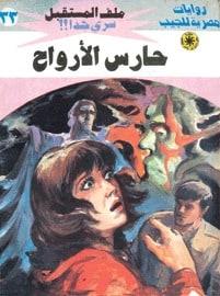 تحميل حارس الأرواح (ملف المستقبل #33) نبيل فاروق