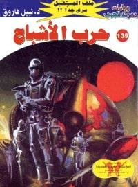تحميل حرب الأشباح (ملف المستقبل #139) نبيل فاروق