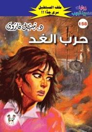 تحميل حرب الغد (ملف المستقبل #158) نبيل فاروق