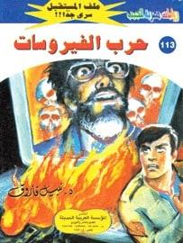 تحميل حرب الفيروسات (ملف المستقبل #113) نبيل فاروق