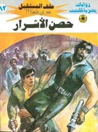تحميل حصن الأشرار (ملف المستقبل #82) نبيل فاروق