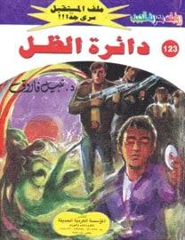 تحميل دائرة الظل (ملف المستقبل #123) نبيل فاروق