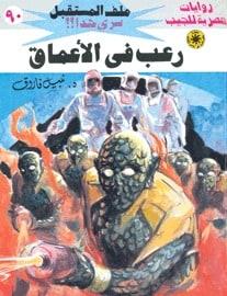 تحميل رعب في الأعماق (ملف المستقبل #90) نبيل فاروق