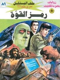 تحميل رمز القوة (ملف المستقبل #81) نبيل فاروق