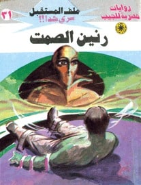 تحميل رنين الصمت (ملف المستقبل #31) نبيل فاروق