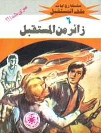 تحميل زائر من المستقبل (ملف المستقبل #6) نبيل فاروق