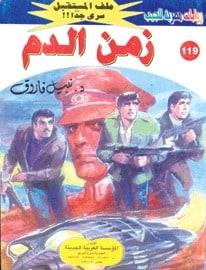 تحميل زمن الدم (ملف المستقبل #119) نبيل فاروق