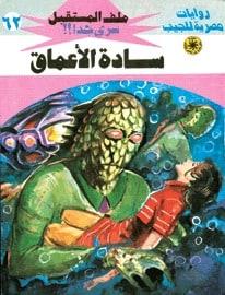 تحميل سادة الأعماق (ملف المستقبل #62) نبيل فاروق