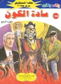 تحميل سادة الكون (ملف المستقبل #134) نبيل فاروق