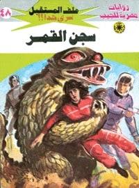 تحميل سجن القمر (ملف المستقبل #48) نبيل فاروق