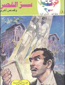 تحميل سر القصر وقصص أخرى (كوكتيل 2000 #7) نبيل فاروق