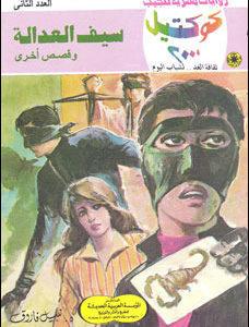 تحميل سيف العدالة وقصص أخرى (كوكتيل 2000 #2) نبيل فاروق