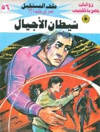 تحميل شيطان الأجيال (ملف المستقبل #56) نبيل فاروق