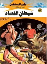 تحميل شيطان الفضاء (ملف المستقبل #67) نبيل فاروق