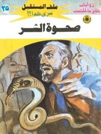 تحميل صحوة الشر (ملف المستقبل #25) نبيل فاروق
