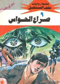 تحميل صراع الحواس (ملف المستقبل #9) نبيل فاروق