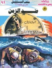تحميل ضد الزمن (ملف المستقبل #91) نبيل فاروق