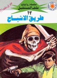تحميل طريق الأشباح (ملف المستقبل #12) نبيل فاروق