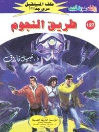 تحميل طريق النجوم (ملف المستقبل #127) نبيل فاروق