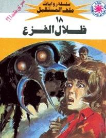 تحميل ظلال الفزع (ملف المستقبل #18) نبيل فاروق