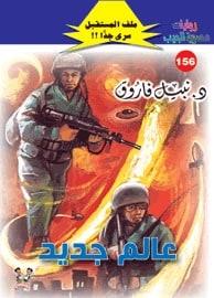 تحميل عالم جديد (ملف المستقبل #156) نبيل فاروق
