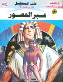 تحميل عبر العصور (ملف المستقبل #54) نبيل فاروق