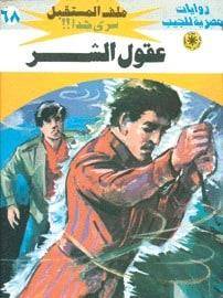 تحميل عقول الشر (ملف المستقبل #68) نبيل فاروق