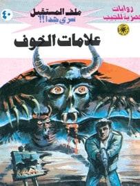 تحميل علامات الخوف (ملف المستقبل #40) نبيل فاروق