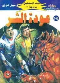 تحميل عودة الشر (ملف المستقبل #148) نبيل فاروق