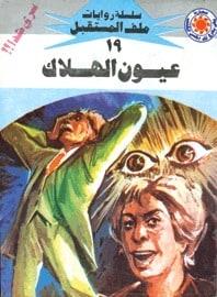 تحميل عيون الهلاك (ملف المستقبل #19) نبيل فاروق