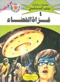 تحميل غزاة الفضاء (ملف المستقبل #4) نبيل فاروق