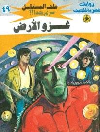 تحميل غزو الأرض (ملف المستقبل #49) نبيل فاروق