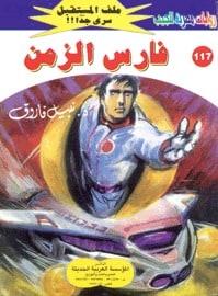 تحميل فارس الزمن (ملف المستقبل #117) نبيل فاروق