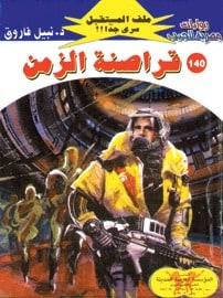 تحميل قراصنة الزمن (ملف المستقبل #140) نبيل فاروق