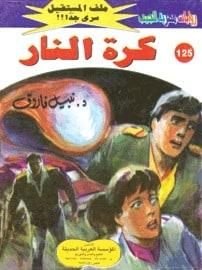 تحميل كرة النار (ملف المستقبل #125) نبيل فاروق