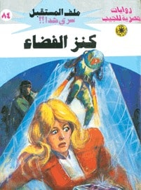 تحميل كنز الفضاء (ملف المستقبل #84) نبيل فاروق
