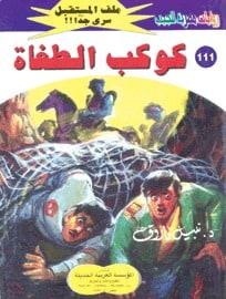 تحميل كوكب الطغاة (ملف المستقبل #111) نبيل فاروق