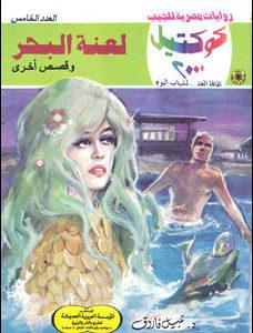تحميل لعنة البحر وقصص أخرى (كوكتيل 2000 #5) نبيل فاروق
