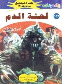 تحميل لعنة الدم (ملف المستقبل #107) نبيل فاروق