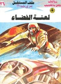 تحميل لعنة الفضاء (ملف المستقبل #26) نبيل فاروق
