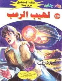تحميل لهيب الرعب (ملف المستقبل #126) نبيل فاروق