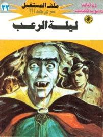 تحميل ليلة الرعب (ملف المستقبل #22) نبيل فاروق