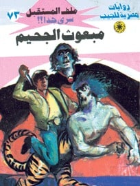 تحميل مبعوث الجحيم (ملف المستقبل #73) نبيل فاروق