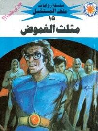تحميل مثلث الغموض (ملف المستقبل #15) نبيل فاروق