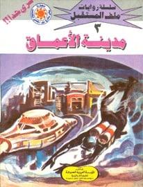 تحميل مدينة الأعماق (ملف المستقبل #3) نبيل فاروق
