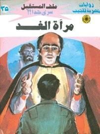تحميل مرآة الغد (ملف المستقبل #35) نبيل فاروق